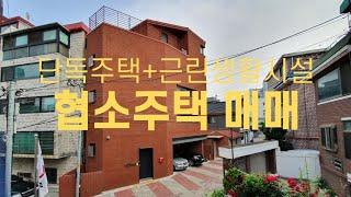 토지 21평에 지은 5층 협소주택(강북구 미아동 단독주…