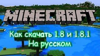 Майнкрафт 1.8.1 Скачать Бесплатно На Русском Minecraft 1.8.1
