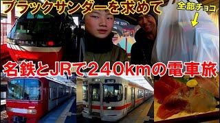 名鉄大回り乗車とJRでブラックサンダーの直売所へ!チョコを爆買して豊橋駅で海鮮料理を満喫した8時間の電車旅