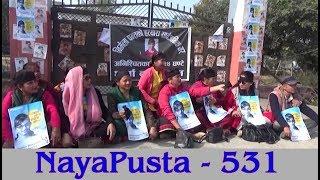 त्रसित बालिकाहरू, विद्यार्थीलाई मानवअधिकार | NayaPusta - 531