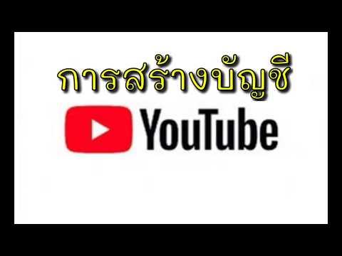 การสร้างบัญชี Youtube สร้างบัญชียูทูป