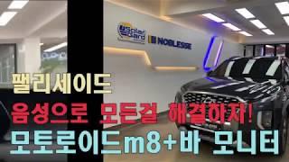대구 팰리세이드 모토로이드m8 + 바모니터와의 만남!!