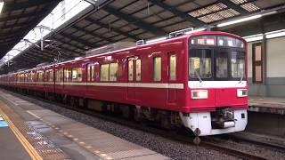 【京急】1500形 1731編成 特急 青砥行き 青物横丁発車 (FHD)
