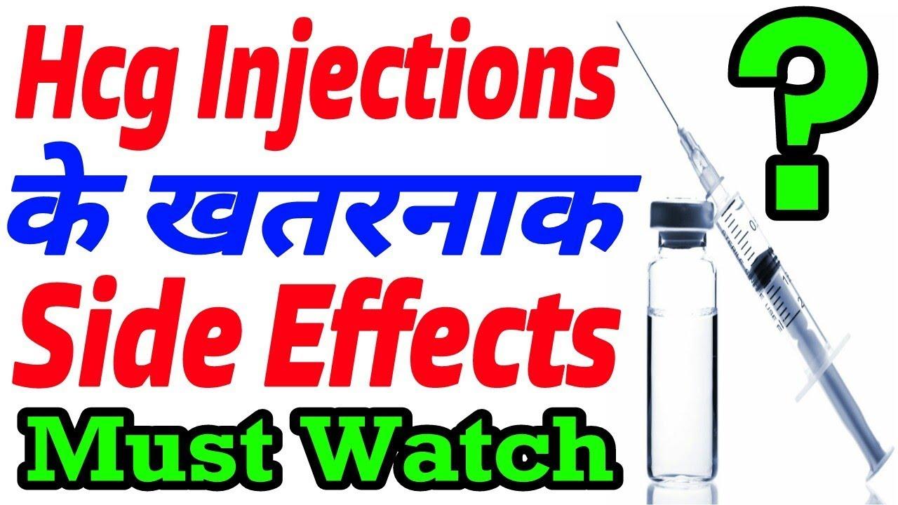 HCG Injections Ke Side Effects Hindi | Hcg Dawa Ke Nuksan Urdu | hcg Ke  Dush Prabhav | hcg Kya Hoga
