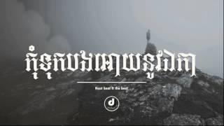 Kom tuk bong oy nov eak ka By Hout beat ft thu beat Full Audio