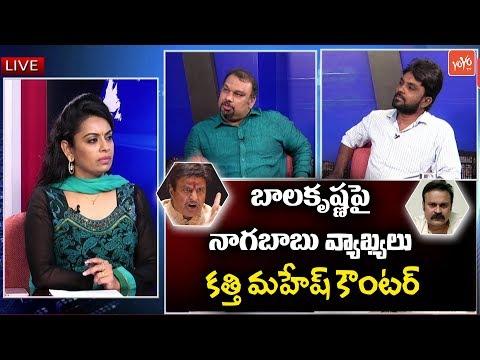 Kathi Mahesh Explain Why Nagababu Comments on Balakrishna   Naga Babu vs Balakrishna   YOYOTV Debate