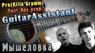 Pra(Killa'Gramm) ft. Поэт без усов - Мышеловка (Урок под гитару)