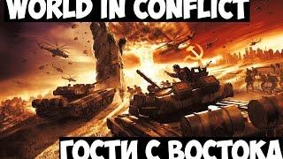 Гости с Востока №1. Прохождение World in Conflict.