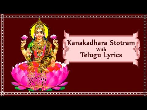 Kanakadhara Stotram - Telugu Lyrics - Adi Sankaracharya