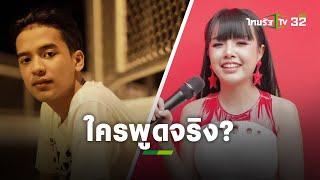 ทนายเจมส์เคลื่อนไหว จ่อฟ้องเจนนี่ ลั่นใครพูดจริงพูดเท็จให้ศาลตัดสิน | ข่าวใส่ไข่ | ThairathTV