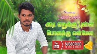 Adi Edhukku Pulla Ponnaku Enmela/Tamil pop song 2019/folk song/ gana song tamil/Anthony dhaasan...