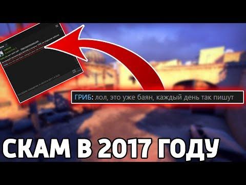 САМЫЕ ПОПУЛЯРНЫЕ СПОСОБЫ РАЗВОДА В 2017 ГОДУ!!! (CS:GO)