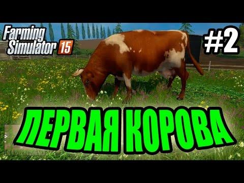 Farming Simulator 2015 прохождение - Первая корова (2 серия) Farming Simulator 15 (1080р)