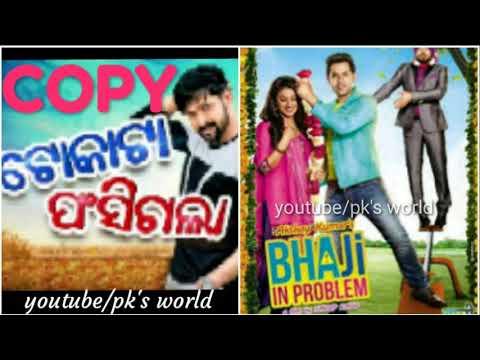 Tokata Phasigal Movie Copy From Punjabi Movie | Sabyasachi,elina | Papu ,lipsa | Sarthak Music