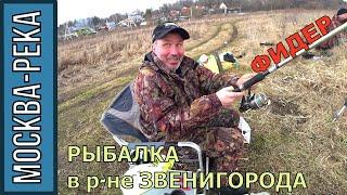 Фидерная рыбалка в марте на Москва реке открытие сезона 2020г