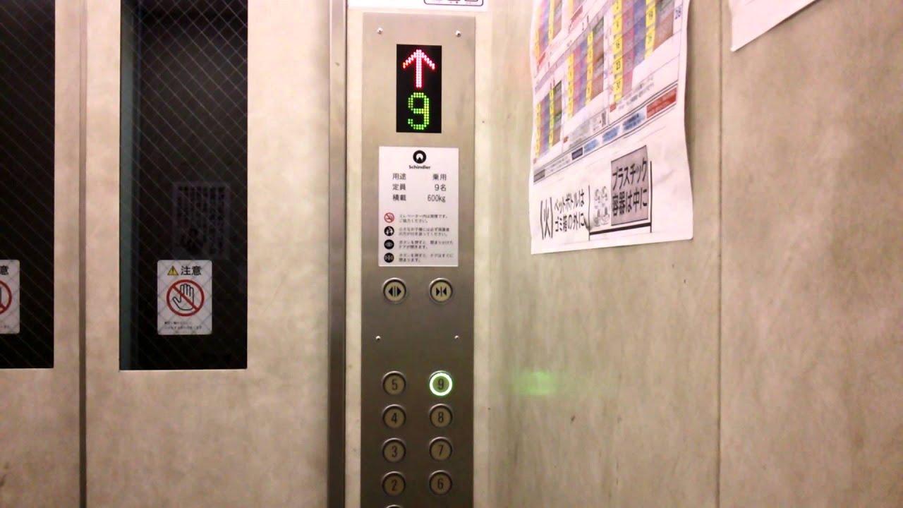 音量注意!!]シンドラーエレベーター@旭川市内某マンションvol.2 - YouTube