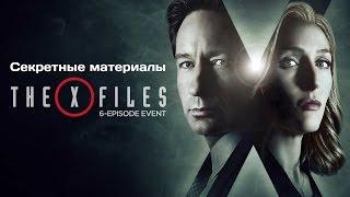 Секретные материалы (X - Files) 2016. Трейлер (Русская озвучка)