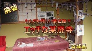 【廃墟】廃寺で何かの儀式?祭壇があるヤ リ部屋か?