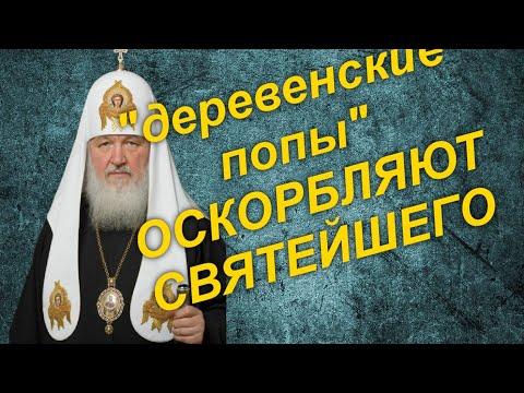 ПАТРИАРХ ПОД УГРОЗОЙ.