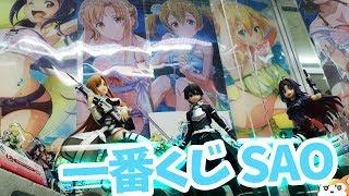 一番くじソードアートオンラインGAME PROJECT 5th Anniversary Part3やってきた