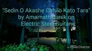 Sedin O Aakashe Chhilo Koto Tara // Kishore Kumar // Electric Steel Guitar Cover // Amarnath Banik