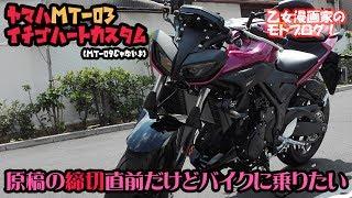 締切直前だけどバイクでおさんぽ  -MotoVlog- 乙女漫画家のモトブログ thumbnail