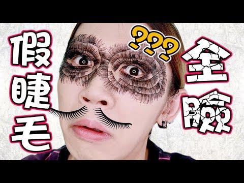 【全臉假睫毛】使用了120隻假睫毛在臉上...到底會變成怎樣??|Full Face 120 piece Fake Eye Lashes|淘寶開箱|Anima超逆天化妝教學