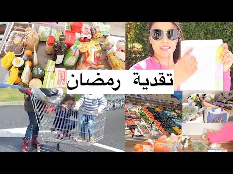 نتقداو لرمضان  تحضيرات رمضان 2017 فديو تقدية ديال رمضان برنامج غدائى لربح المصروف والوقت جدااا