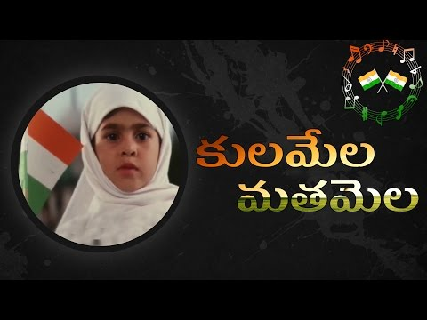 Kulamela Mathamela Video Song From Bombay Movie || August 15 th Special || Patriotic Songs