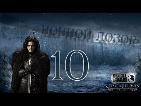 Westeros: Total War / Ночной Дозор – Осада Кровавых Врат [Хардкор; Часть 10]