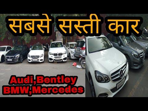 Second Hand Cars Market In Delhi | Mercedes | Audi | Bentley | BMW | Maserati | Karol Bagh | Delhi
