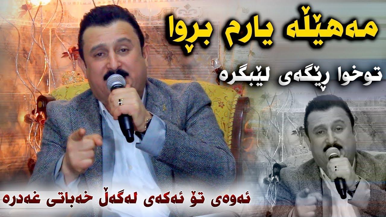 Karwan Xabati (Mahela Yarm Brwa) Danishtni Rawaz Haji Akram - Track 2 - ARO
