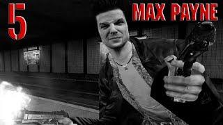 Max Payne прохождение часть 5 Борис Дайм должен умереть
