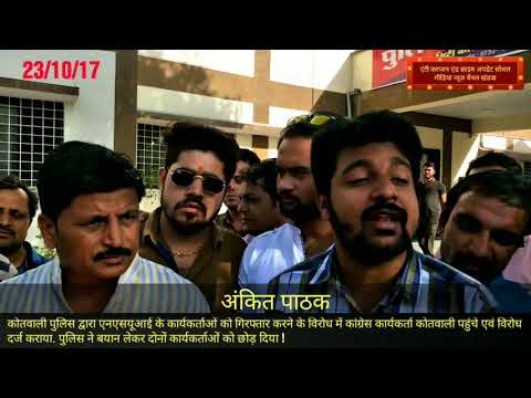 Khandwa news, कोतवाली में हुआ जमकर हंगामा