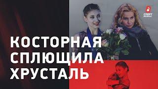 Косторная ушла от Тутберидзе из за денег Медведева с Тарасовой Загитова теперь гольфистка