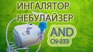 Лечим кашель и бронхит - ингалятор Небулайзер AND CN-233 Япония(, 2016-10-12T05:28:48.000Z)