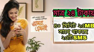 Banglalink 40 Minute 25MB 25 SMS @ 24Tk | Banglalink Bundle Offer 2018