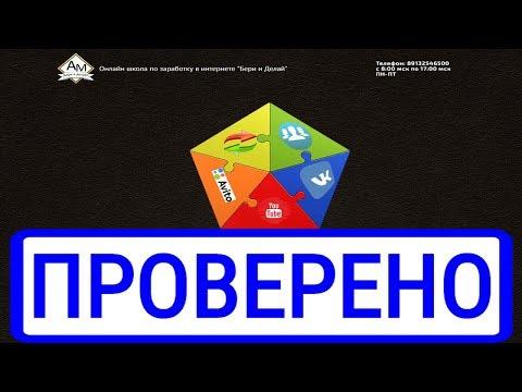 """""""Пентагон"""" Создание пяти источников дохода в интернете от Алексея Морусова! Честный обзор"""