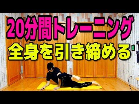 食べすぎ解消!20分間の脂肪燃焼エクササイズ有酸素運動!!【全身燃焼コース】20 minutes Full Body Cardio at  Home Workout