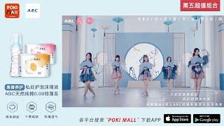 【黑五超值组合】SING女团最新MV演绎,ABC汉方天然纯棉0.08特薄系+私处护泡沫理液,果香养护现有特价哦!