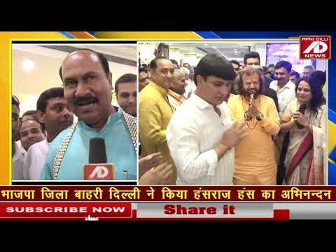 भाजपा जिला बाहरी दिल्ली ने नवनिर्वाचित सांसद हंसराज हंस का किया अभिनंदन