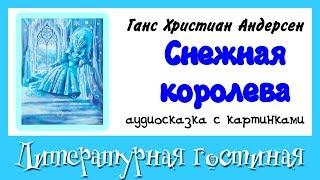 Аудиосказка с картинками Снежная Королева