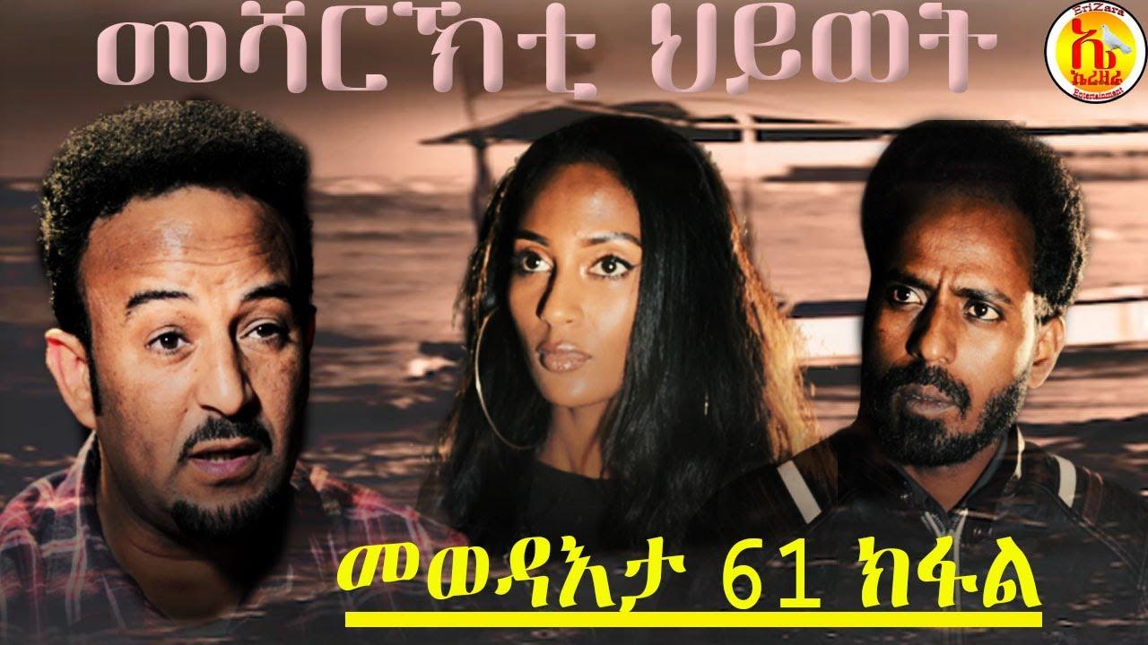 Download EriZara - መሻርኽቲ ህይወት መወዳእታ 61 ክፋል - Episode 61    New Eritrean Series Film 2020 By Salih Seid (Raja)
