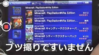 マインクラフト【ps Vita/ps3 実況 #1】テクスチャーを変えてみました、けっこう違う! Minecraft Ps Vita Gameplay