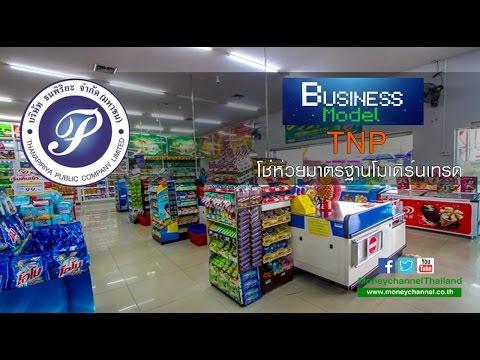 [Live!] Business Model | TNP โช่ห่วยมาตรฐานโมเดิร์นเทรด # 19/04/60