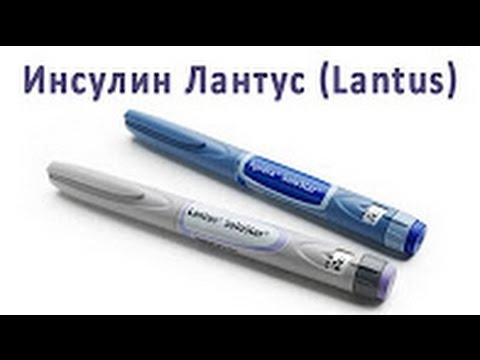 Что нужно знать об инсулине Лантус