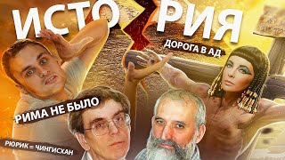 Новая Хронология - как Иисус стал Клеопатрой, а Ярославль лженаучной столицей мира