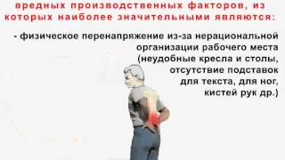 Инструкция по охране труда при работе на ПК