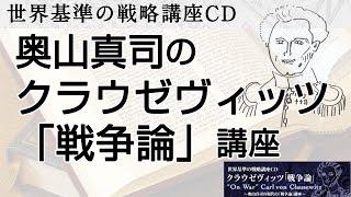 奥山真司のクラウゼヴィッツ『戦争論』講座CD 世界基準の戦略講座CD