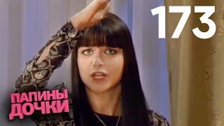 Папины дочки | Сезон 9 | Серия 173